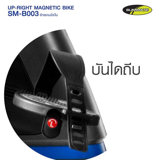 Grand Sport จักรยานนั่งปั่นแม่เหล็ก SMB003