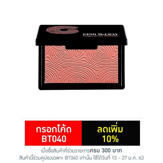 GINO McCRAY บลัชออน Fingerprint Blusher No.03 Flamingo Flower