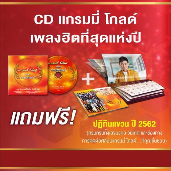 CD แกรมมี่โกลด์ เพลงฮิตที่สุดแห่งปี 2561 แถมฟรีปฏิทินแขวน
