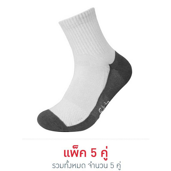 Pally ถงเท้านักเรียน Ankle Sport Basic สีขาว เทา แพ็ค 5 คู่
