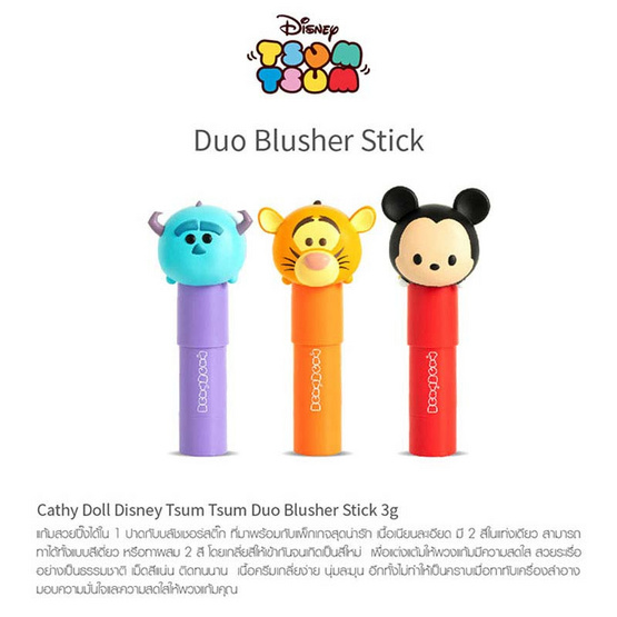 Cathy Doll Disney Tsum Tsum Duo Blusher Stick 6.2 g #02 Orange Peach