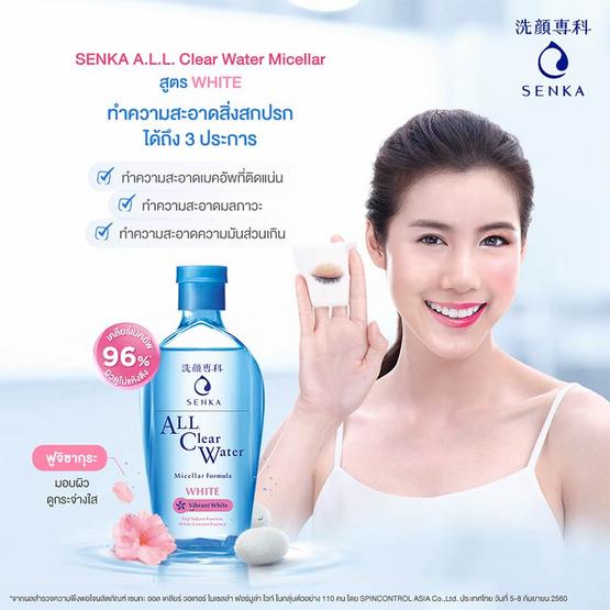 Senka All Clear Water Micellar White 230 ml