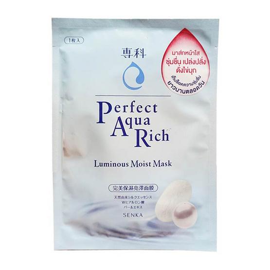 Senka Perfect Aqua Rich Luminous Moist Mask