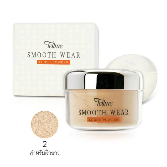 Tellme Smooth Wear Loose Powder No.02 สำหรับผิวขาว 35 มล.