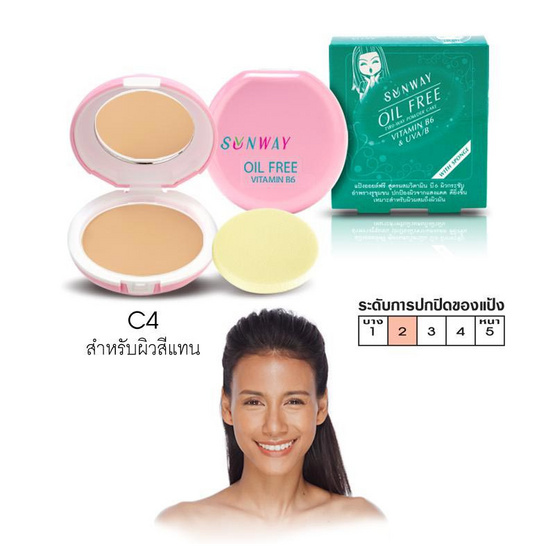 Sunway Oil Free Two Way Powder Cake Vitamin B6 #C4 สำหรับผิวสีแทน 11 กรัม