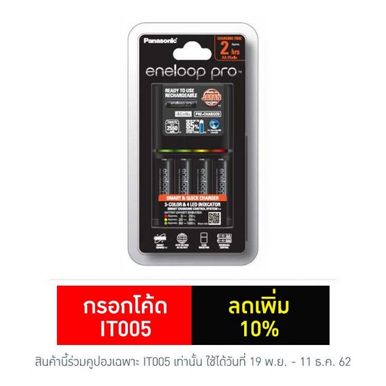 eneloop Panasonic Smart & Quick Charger with eneloop Pro 2,550 mAh AA x 4 pcs. รุ่น K-KJ55HCC40T