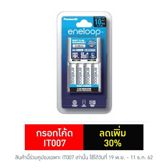 eneloop Panasonic Basic Charger เครื่องชาร์จแบตเตอรี่ with AA x 4 pcs. White รุ่น K-KJ51MCC40T