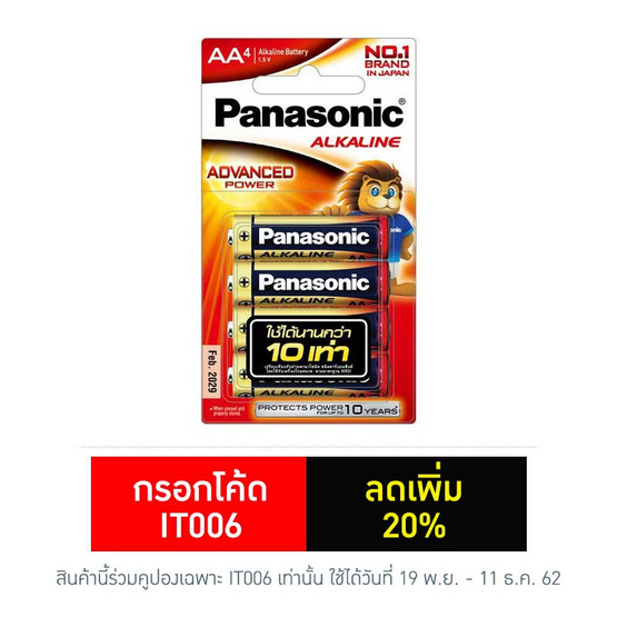 Panasonic ถ่านอัลคาไลน์ รุ่น LR6T/4B AA (4 ก้อน)