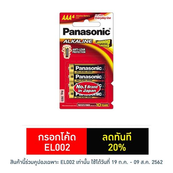 Panasonic ถ่านอัลคาไลน์ รุ่น LR03T/4B AAA (4 ก้อน)
