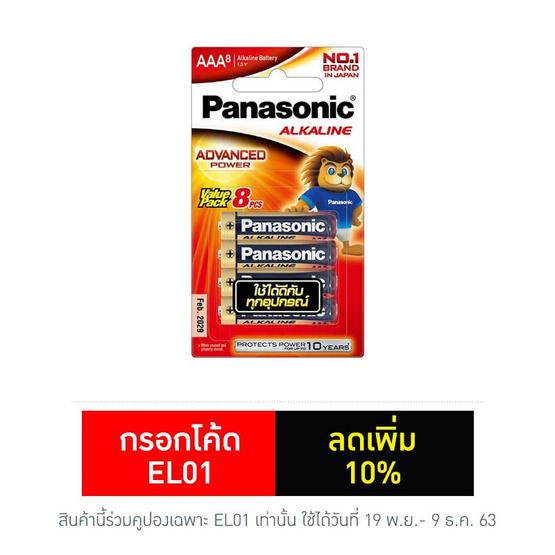 Panasonic ถ่านอัลคาไลน์ รุ่น LR03T/8B AAA (8 ก้อน)