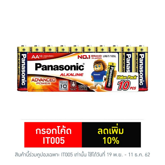 Panasonic ถ่านอัลคาไลน์ AA (10 ก้อน) สีทอง รุ่น LR6T/10SL
