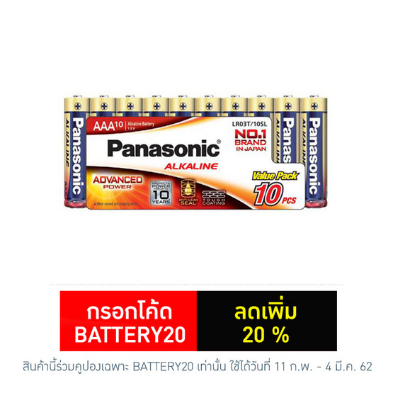 Panasonic ถ่านอัลคาไลน์ AAA (10 ก้อน) สีทอง รุ่น LR03T/10SL