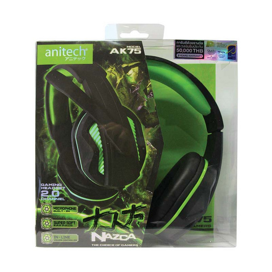 Anitech Headphone AK75