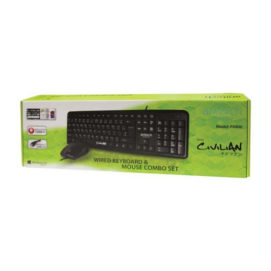 Anitech Keyboard & Mouse PA800