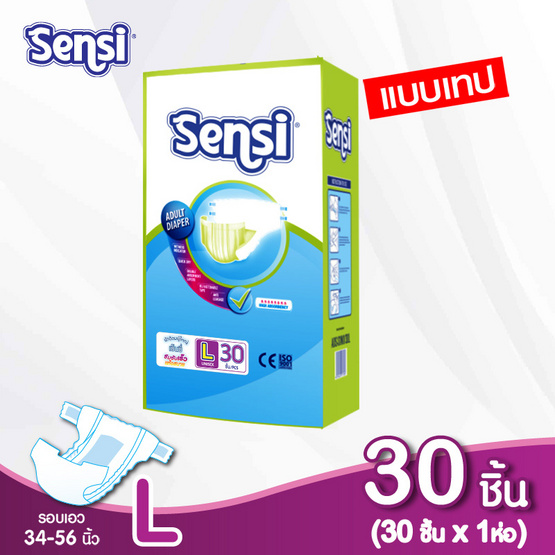 Sensi เซ็นซี่ ผ้าอ้อมผู้ใหญ่ แบบเทป ไซส์ L 30 ชิ้น