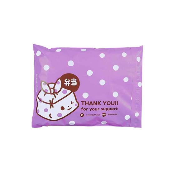 Bento ซองไปรษณีย์ 20 x 30 ซม. สีม่วง (แพ็ค 50 ใบ)