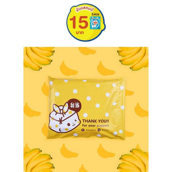 Bento ซองไปรษณีย์ 34 x 43 ซม. สีเหลือง (แพ็ค 50 ใบ)