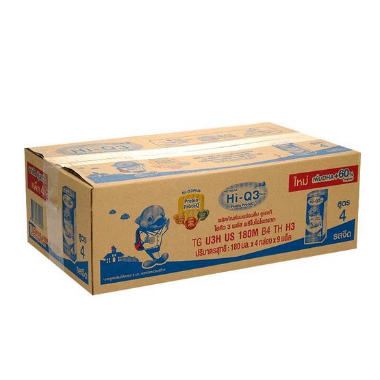 ไฮคิว3 UHT PREBIO สูตร 4 จืด 180 มล. (ยกลัง 36 กล่อง)