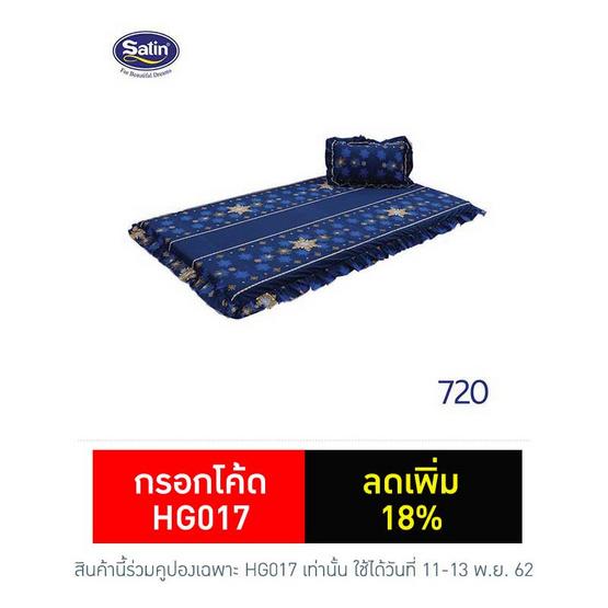 Satin ปิกนิก + หมอน ขนาด 3.5 x 6.5 ฟุต ลาย 720