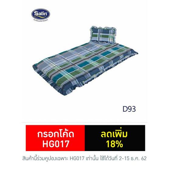 Satin ปิกนิก + หมอน ขนาด 3.5 x 6.5 ฟุต ลาย D93