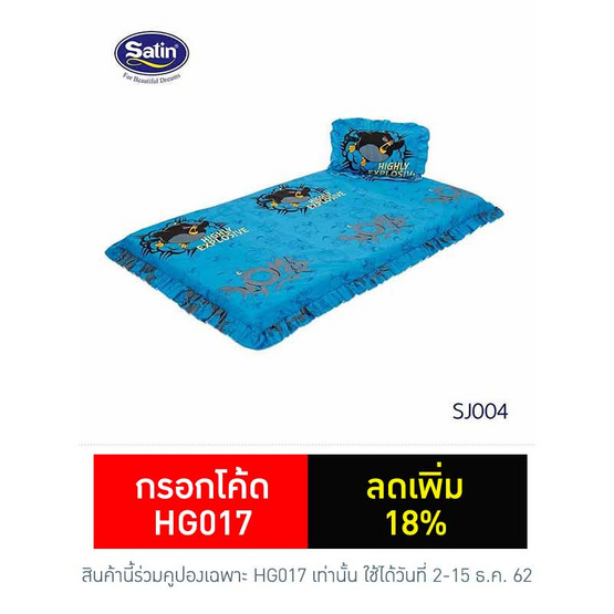 Satin Junior ปิกนิก + หมอน ขนาด 3.5 x 6.5 ฟุต ลาย SJ004