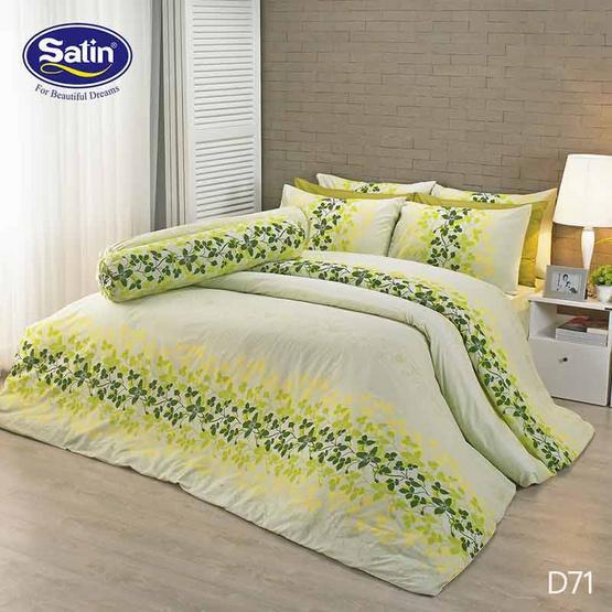 Satin ผ้าปูที่นอน ลาย D71