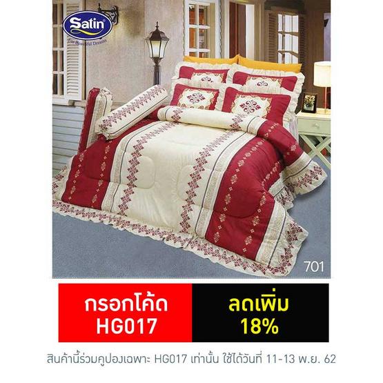 Satin ผ้าปูที่นอน ลาย 701
