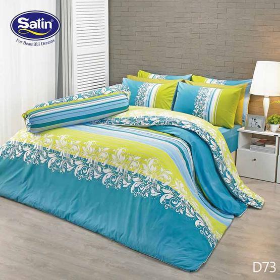Satin ผ้านวม + ผ้าปูที่นอน ลาย D73
