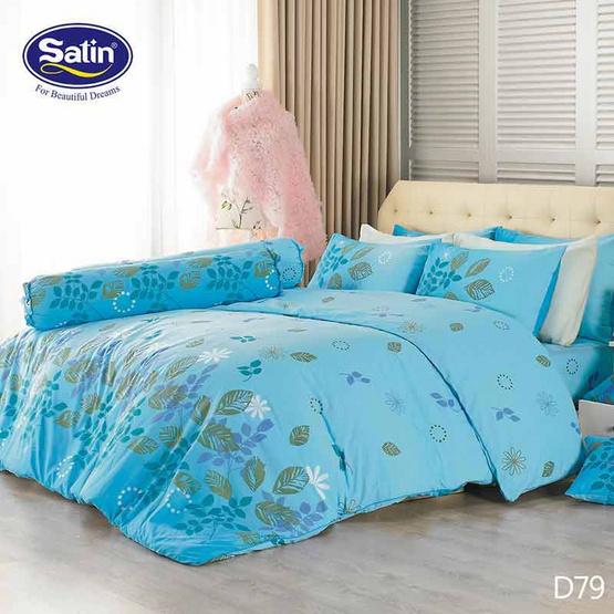 Satin ผ้านวม + ผ้าปูที่นอน ลาย D79