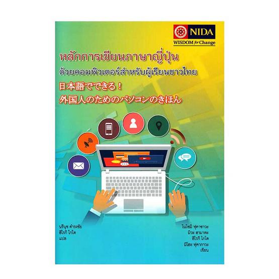 หลักการเขียนภาษาญี่ปุ่นด้วยคอมพิวเตอร์สำหรับผู้เรียนชาวไทย