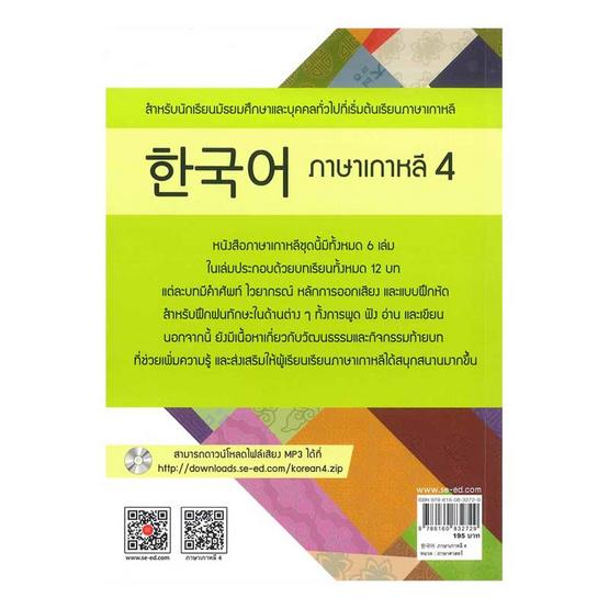 ภาษาเกาหลี 4 (แบบเรียน)