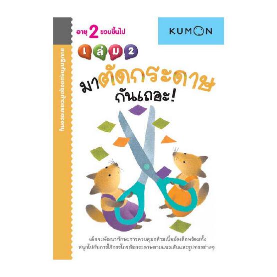Kumon ชุดก้าวแรกของหนู มาตัดกระดาษกันเถอะ เล่ม 2