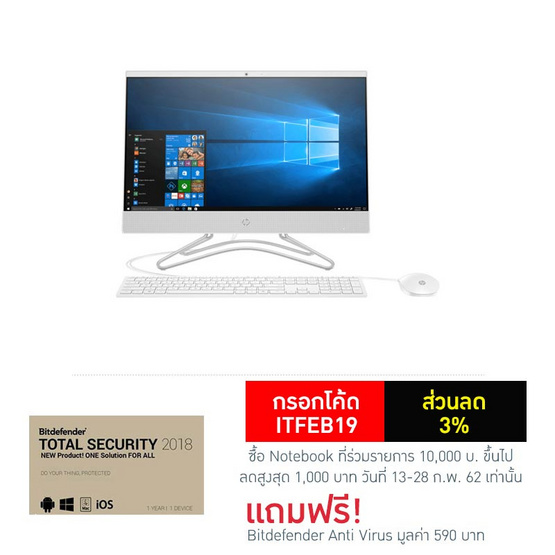 HP All In One Computer AIO 22-c0136d (Non Touch) White