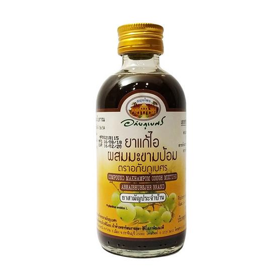 อภัยภูเบศร ยาแก้ไอมะขามป้อม (120 มล.) 3 ขวด