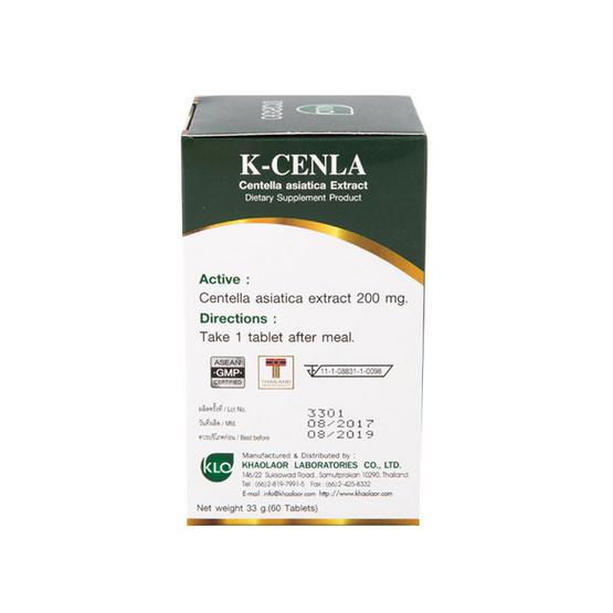 ขาวละออ เค-เซนล่า ใบบัวบกสกัด 1 กระปุก (60 เม็ด)
