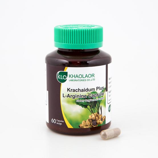 ขาวละออ กระชายดำพลัสแอล-อาร์จินีน ชนิดแคปซูล 1 กระปุก (60 แคปซูล)