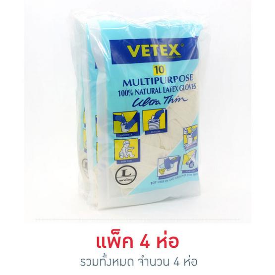 VETEX วีเท็คซ์ ถุงมือยางเอนกประสงค์ ไซส์ L 40 ชิ้น (10 ชิ้น x 4 แพ็ค)