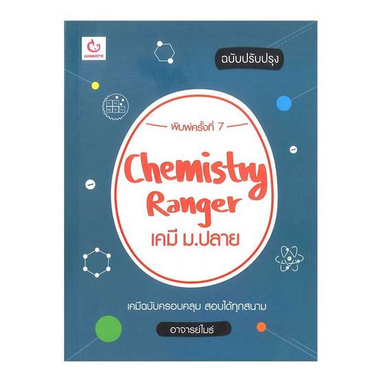 Chemistry Ranger เคมี ม.ปลาย (ฉบับปรับปรุง)