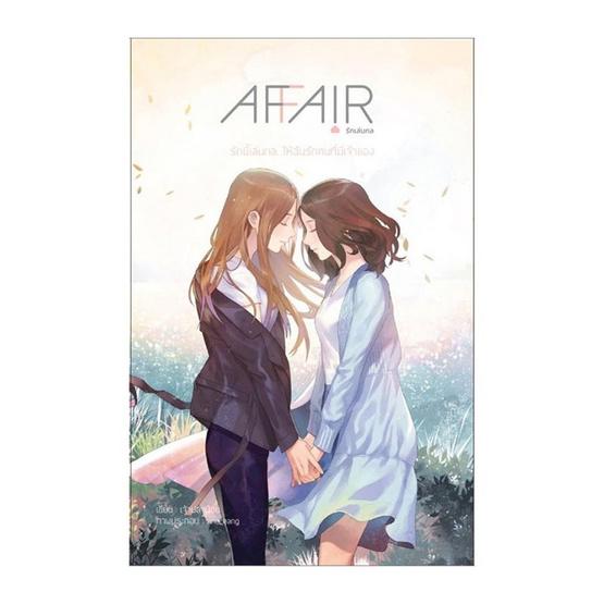 Affair รักเล่นกล