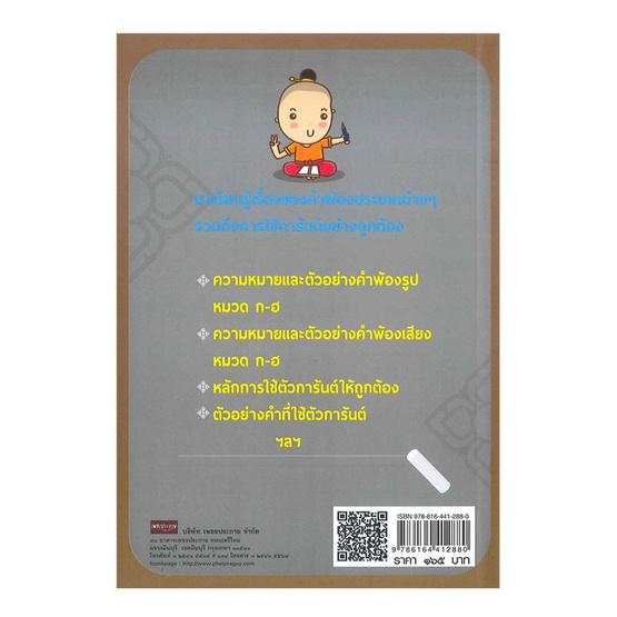 คำพ้องรูป พ้องเสียงและการใช้ตัวการันต์ตามหลักภาษาไทย พิมพ์ครั้งที่ ๒