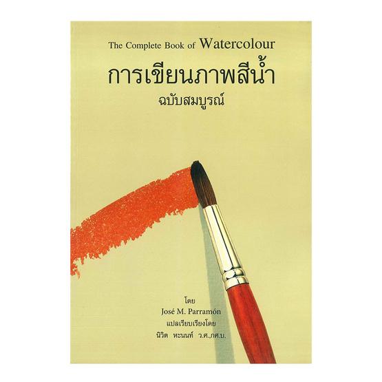 การเขียนภาพสีน้ำฉบับสมบูรณ์ The Complete Book of Watercolour
