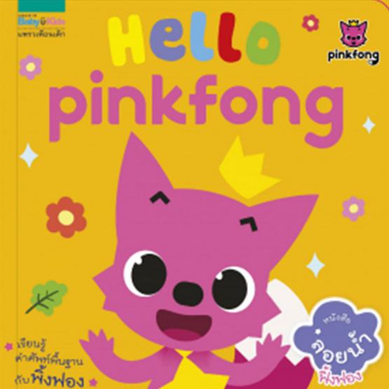 หนังสือลอยน้ำ Hello, Pinkfong!