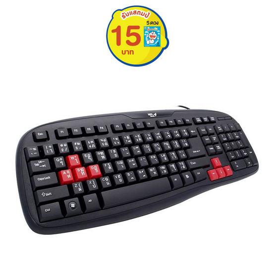 MD-TECH Keyboard USB KB-888