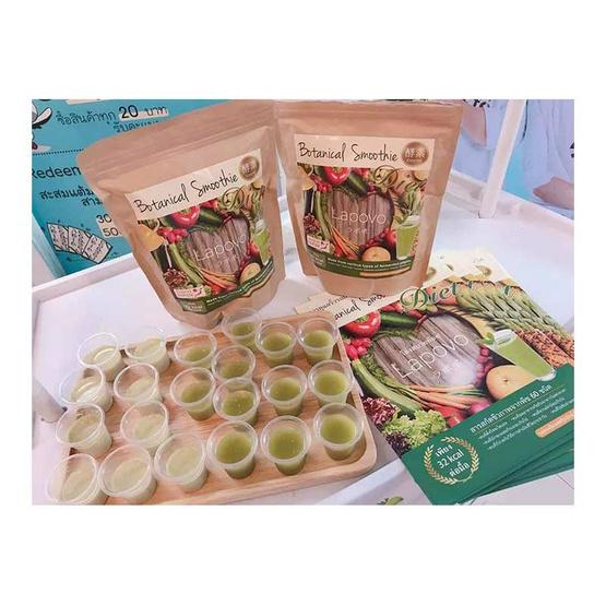 ลาโปโว สมูทตี้ผักและผลไม้รวม 240 กรัม
