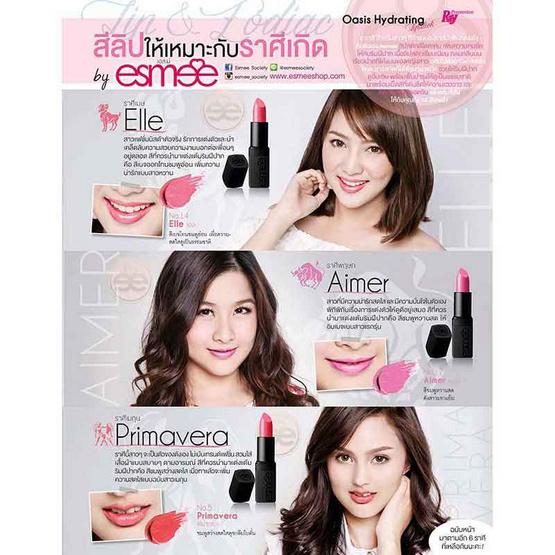 Esmee Cheri Oasis Hydrating Lipstick 4 g ฟรี Elle Oasis Hydrating Lipstick 4 g