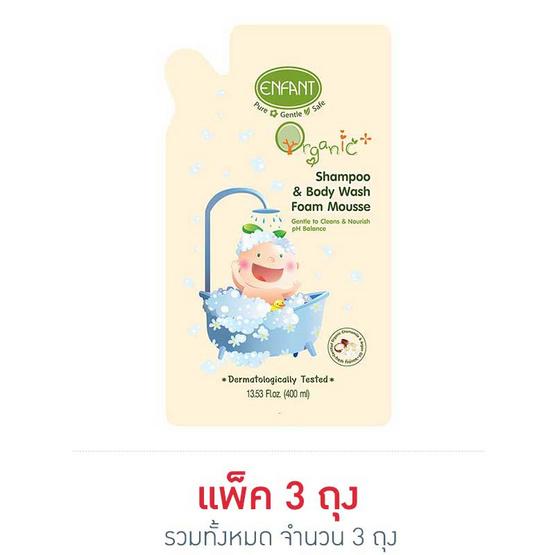 Enfant Organic Plus อาบน้ำสระผม โฟมมูส ถุงเติม 400 มล. (แพ็ค 3)