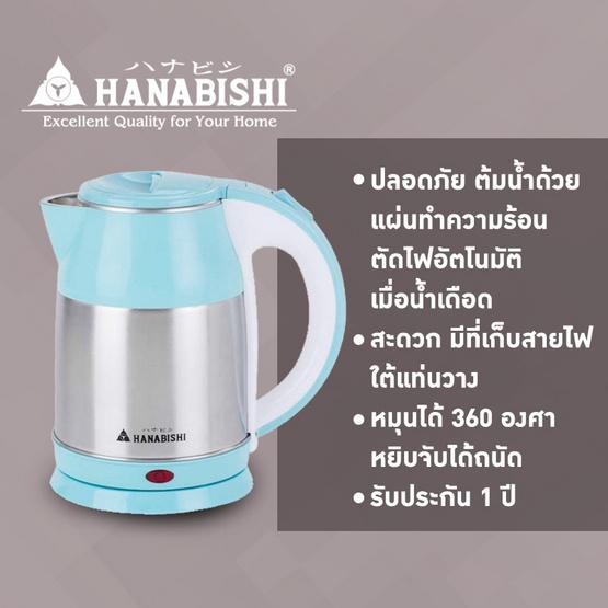 Hanabishi กาต้มน้ำร้อนไฟฟ้าสแตนเลส แบบไร้สาย ขนาด1.8 ลิตร รุ่น HMK-6102