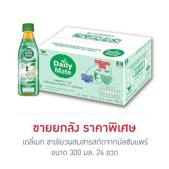 เดลี่เมท ชาเขียวผสมสารสกัดจากบัลซัมแพร์ 300 มล. (ยกลัง 24 ขวด)