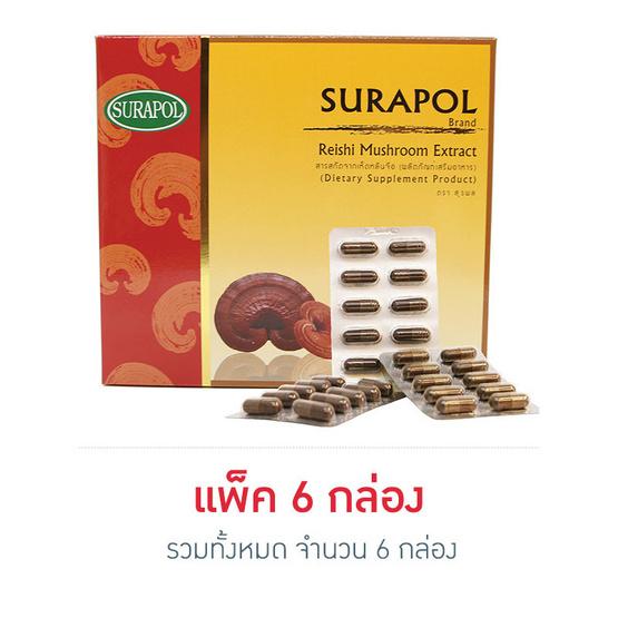 สารสกัดจากเห็ดหลินจือ (ผลิตภัณฑ์เสริมอาหาร) (ตรา สุรพล) 6 กล่อง (30 แคปซูล/กล่อง)