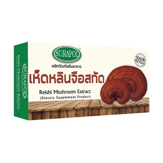 ผลิตภัณฑ์เสริมอาหารเห็ดหลินจือสกัด (ตรา สุรพล) 1 กล่อง (30 แคปซูล/กล่อง)